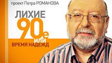 Лихие 1990-е. Газпром как остров везения в экономике России