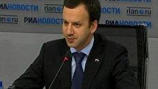 Работу финансовых институтов планируется облегчить - Дворкович