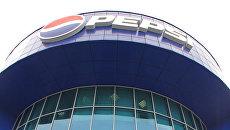 Компания PepsiCo. Архивное фото