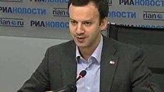 Брифинг помощника Президента РФ Аркадия Дворковича
