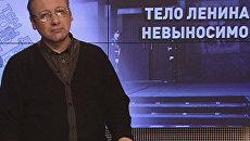 Тело Ленина невыносимо: партии вернулись к вечному вопросу