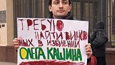 Пикетирующие ГУВД требуют расследовать дело Кашина до конца