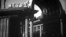 Первый день работы московского метро. Видео из архива
