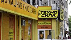 Магазин Техносила