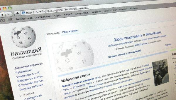 Главная страница сайта Википедия. Архивное фото