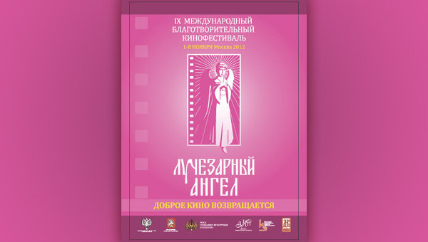 Международный благотворительный кинофестиваль Лучезарный ангел