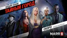 Интерактивный роман Вадима Панова Тайный город