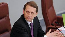 Спикер Госдумы Сергей Нарышкин. Архив