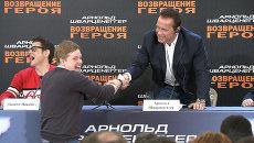 Шварценеггер показал российским поклонникам фирменное рукопожатие
