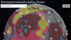 Интерактивный глобус Луны