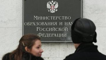 Министерств образования и науки РФ. Архив