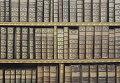 Ценные старые книги