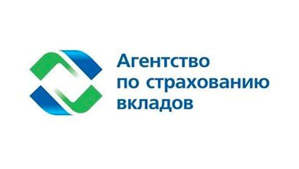Агентство по страхованию вкладов. Архив