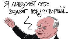 Опять Геннадий Андреевич...