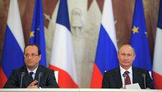 Встреча В.Путина и Ф.Олланда в Кремле