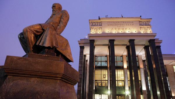 Российская государственная библиотека в Москве. Архивное фото