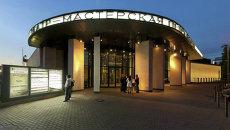 Московский театр Мастерская Петра Фоменко, архивное фото