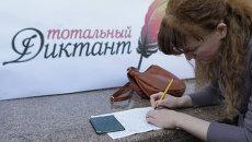 Жительница Казани принимает участие во всероссийской акции по массовой проверке грамотности Тотальный диктант. Архивное фото