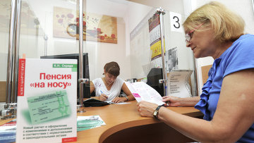 Жительница Москвы консультируется в отделе Пенсионного фонда РФ. Архивное фото