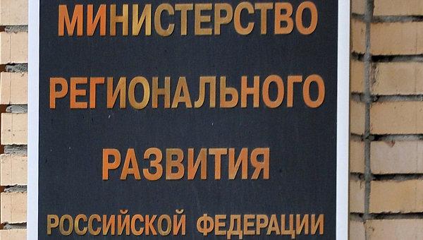 Здание Министерства регионального развития РФ в Москве, архивное фото