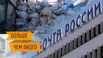 Коллапс Почты России и его причины. Интерактивный репортаж