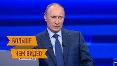 Прямая линия Владимира Путина. Интерактивный репортаж