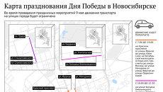Карта празднования Дня Победы в Новосибирске