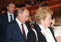 """Владимир Путин с супругой посетили балет """"Эсмеральда"""""""