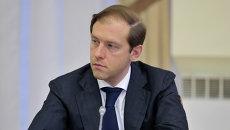 Министр промышленности и торговли РФ Денис Мантуров. Архивное фото