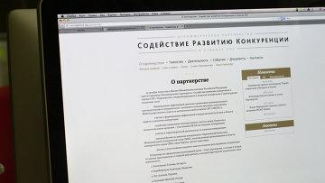 Сайт организации Содействие развитию конкуренции в странах СНГ