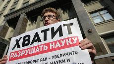 Участник пикета против реформы РАН у здания Государственной Думы в Москве
