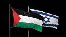 Флаги Израиля и Палестины. Архивное фото