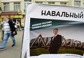 Стенды наглядной агитации за Алексея Навального недалеко от Курского вокзала Москвы