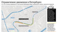 Ограничение движения по набережной канала Грибоедова в Петербурге