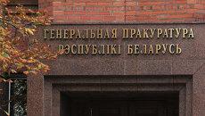 Здание генеральной прокуратуры Белоруссии, архивное фото