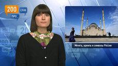 200 слов про мечеть, кремль и символы России