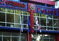 Полицейский участок в Тбилиси