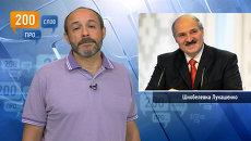 200 слов про шнобелевку Лукашенко