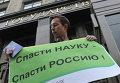 Митинг против реформы РАН у Госдумы РФ