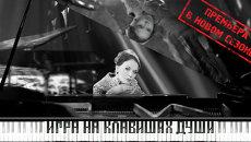 Спектакль Игра на клавишах души. Афиша