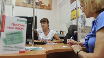 В пенсионном отделе Якиманка. Архивное фото