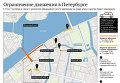 Ограничения движения в Петербурге с 4 по 7 октября