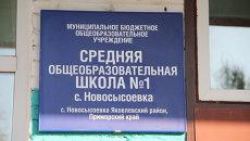 Школа в Приморье, ученики которой были госпитализированы после пробы Манту, архивное фото