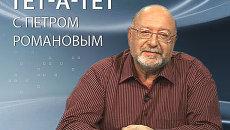 Тет-а-тет с Петром Романовым. Саакашвили или оппозиция: что хуже?