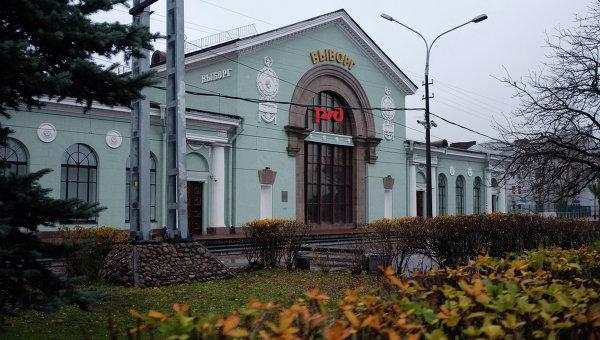 Современное здание ж/д вокзала в Выборге. Архивное фото
