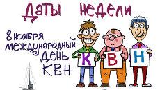 Итоги недели в карикатурах Сергея Елкина. 04.11.2013 - 08.11.2013
