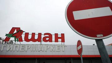 Продажа алкоголя приостановлена в подмосковных гипермаркетах Ашан. Архивное фото