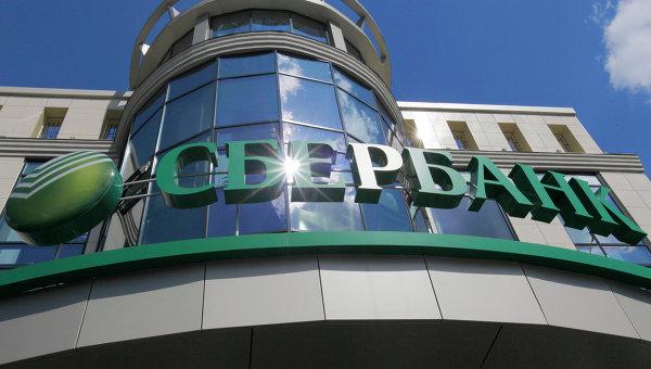 Здание Сбербанка России. Архивное фото