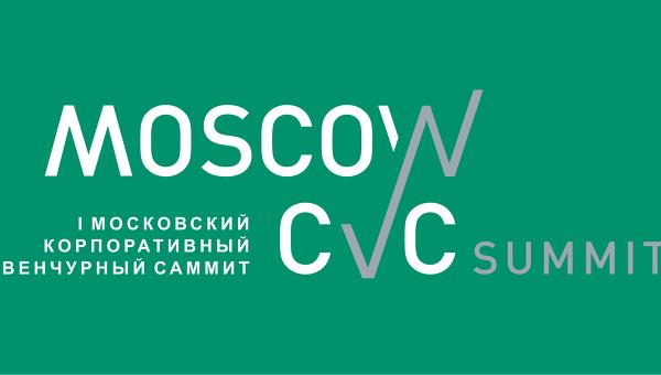 Первый московский корпоративный венчурный саммит
