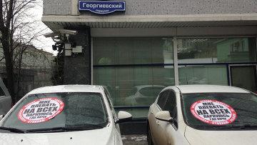 Акция движения Стопхам возле здания Госдумы. Архивное фото